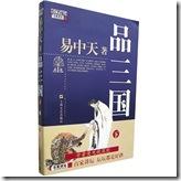 book_pinsanguo_2